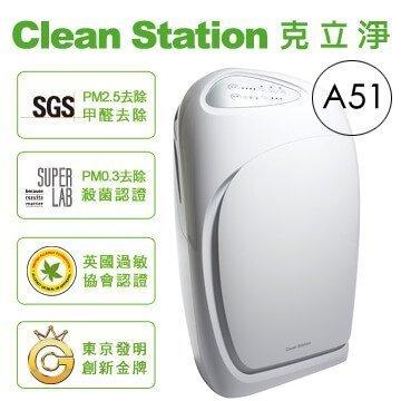 cleanA51-001