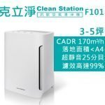 cleanF101-002