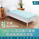 MICAX雲母礦石纖維高透氣親膚涼感墊