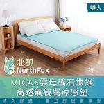 MICAX雲母礦石纖維高透氣親膚涼感墊 涼蓆 涼墊 – 雙人適用 5×6尺