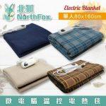 NorthFox北狐 微電腦溫控電熱毯 (單人80x160cm 電毯)